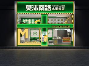 莫沫南路旗舰店